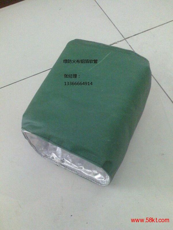 绿防火布铝箔软管