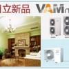 日立中央空调VAM mini系列