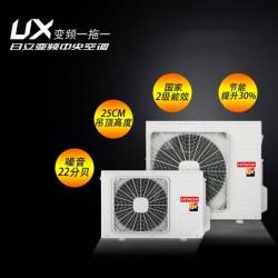 日立UX变频系列中央空调