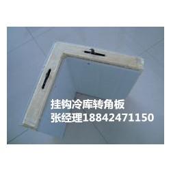 大连聚氨酯冷库板|葫芦岛挂钩式冷库板
