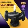 国产电动调节阀VF40系列水阀