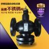 电动调节阀混装阀 VF45 系列蒸汽阀