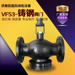 电动调节阀VF53铸钢系列