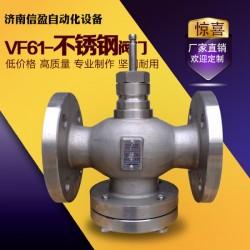 电动调节阀VF61不锈钢系列