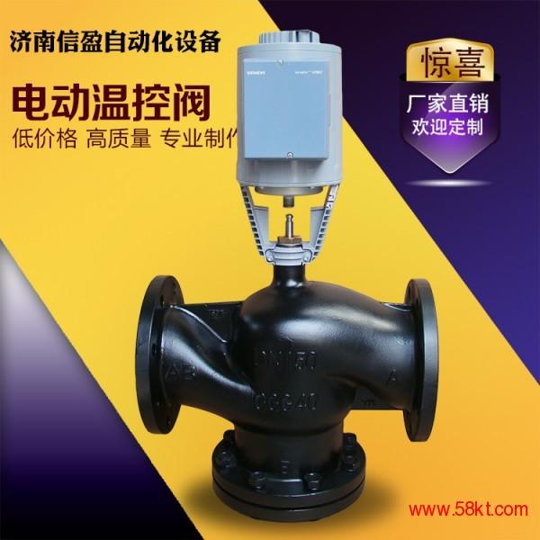 空调机组专用电动温控阀