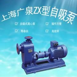 ZX40-32-20自吸式清水泵 离心泵, 增压用水泵、分体管道清水泵