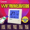 中央空调智能化改造——春泉云温控器