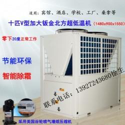 10匹低温空气能热泵热泵钣金全套配件