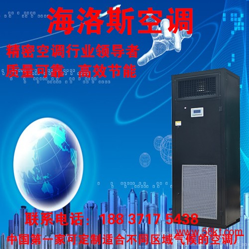 海洛斯S12型机房空调 精密空调 酒窖空调