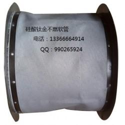 硅酸钛金软连接