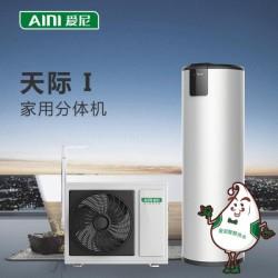 爱尼空气能热水器家用|空气能热泵热水器