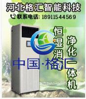 除湿加湿净化消毒一体机 加湿除湿净化机