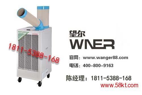 车间冷气机 车间降温就用望尔工业移动冷气