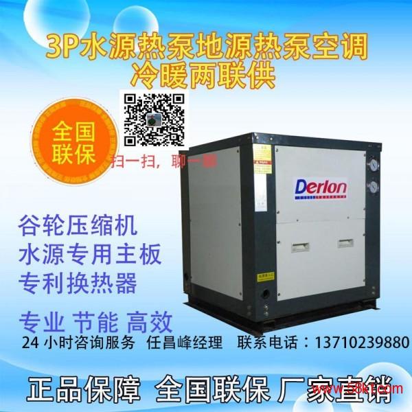 水源热泵地源热泵空调机组3P水源热泵机组