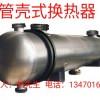 管式换热器列管式换热器