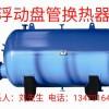浮动盘管式换热器