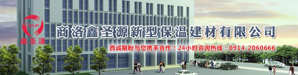 商洛鑫圣源新型保温建材有限公司