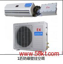 杭州壁挂式防爆空调