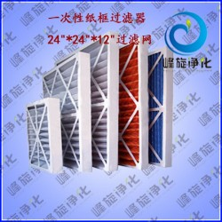 南京纸框空气过滤网 G4一次性纸框过滤器