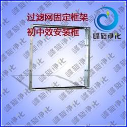 芜湖初中效安装框 蚌埠空调过滤网安装框