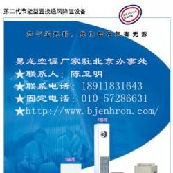 节能型置换通风降温设备 2EC