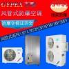 济南化工厂用防爆风管式空调