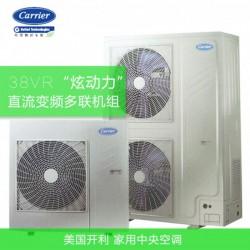 重庆开利中央空调家用变频多联机安装, 高效节能重庆家用中央空调销售
