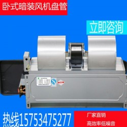 卧式暗装风机盘管FP-34