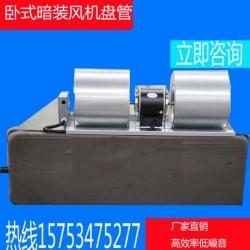 高静压低噪音纯铜电机卧式暗装风机盘管机组