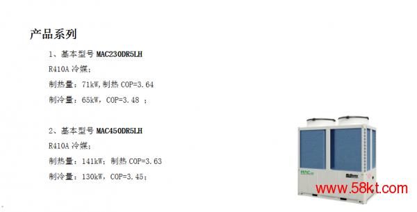 低温强热风冷热泵机组