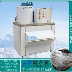 河南安阳500公斤800公斤片冰机, 实产,绝无虚标;知名配件,质量可靠;售后服务优越
