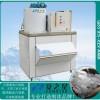 河南安阳500公斤800公斤片冰机