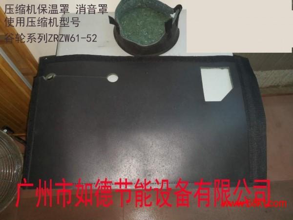 压缩机保温罩 尺寸58*36
