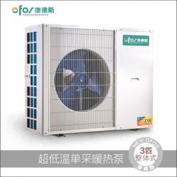 澳佛斯超低温空气源供暖热泵