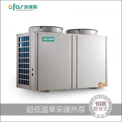 澳佛斯低温空气源热泵供暖
