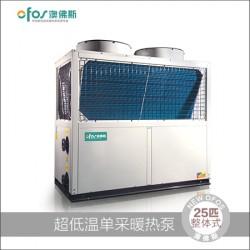 澳佛斯空气源热泵采暖系统