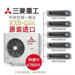 大连三菱重工家用中央空调实惠节能