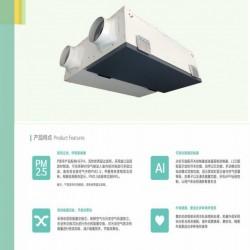 PM2.5全热新风交换器