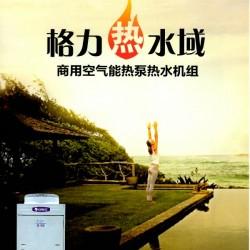 格力空气能热水器, 节能环保,高效运行,微电脑控制,全年运行,易安装,操作简便。