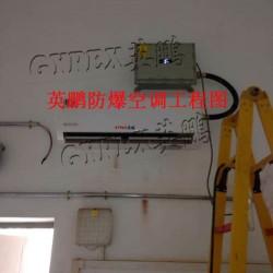 壁挂式化工厂防爆空调