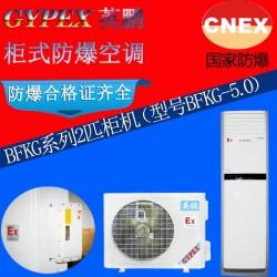北京实验室柜式防爆空调