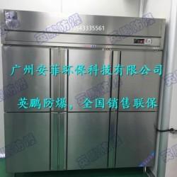 北京防爆冰箱/制药厂防爆冰箱