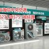 武汉海信商用中央空调安装