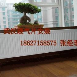 武汉洪山区暖气片安装