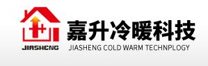 武汉嘉升冷暖设备工程有限公司