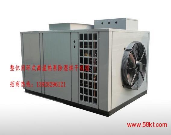 整体闭环式高温热泵除湿机组