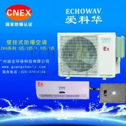 广西海尔防爆空调柜式防爆空调