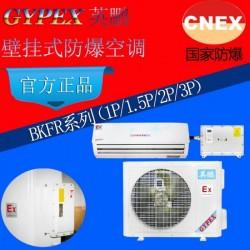 广州变电站防爆空调挂式1匹, 应用于国防、科研、石油、化工、医药、加工制造