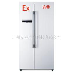北京实验室防爆冰箱