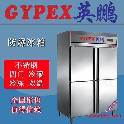 天津冶金厂304不锈钢防爆冰箱